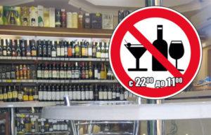 Время продажи алкоголя в санкт петербурге 2017 году