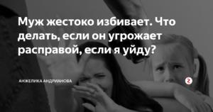 Если бывший муж угрожает расправой что делать в казахстане