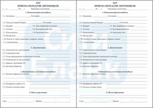 Акт приема передачи автомобиля водитель водителю