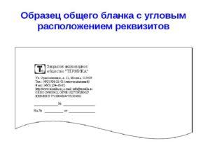 Образец бланка организации с реквизитами скачать