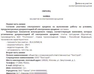 Образец заполнения заявки на участие в электронном аукционе по 44 фз