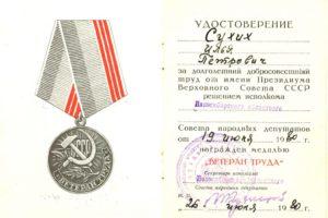 Ветеран труда льготы в 2017 году московская область налог на авто