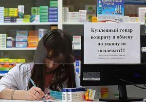 Возврат тонометра в аптеку приказ