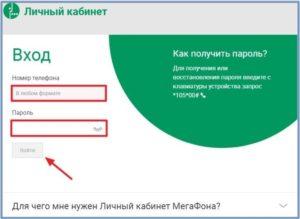 Как узнать задолженность по мегафону номеру телефона