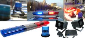 Виды устройств предназначенных для подачи специальных звуковых и световых сигналов