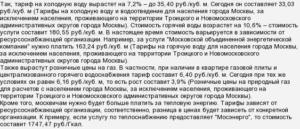 Сроки оплаты коммуналки москва