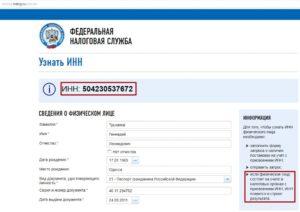 Узнать адрес прописки по инн физического лица